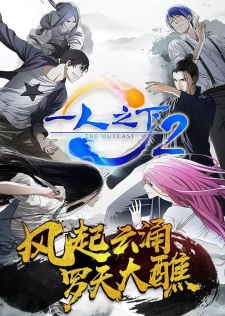 Hitori no Shita: The Outcast 2nd Season - hitorinoshita - The Outcast