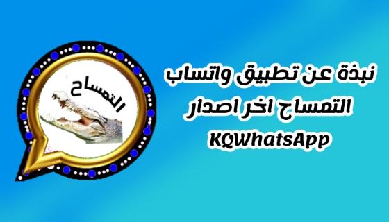 تحميل تطبيق واتساب التمساح اخر اصدار KQWhatsApp 2021