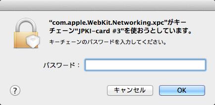 """「""""xxx""""がキーチェーン""""JPKI-card #3""""を使おうとしています。」と出てきたら住基カードのパスワードを入力"""