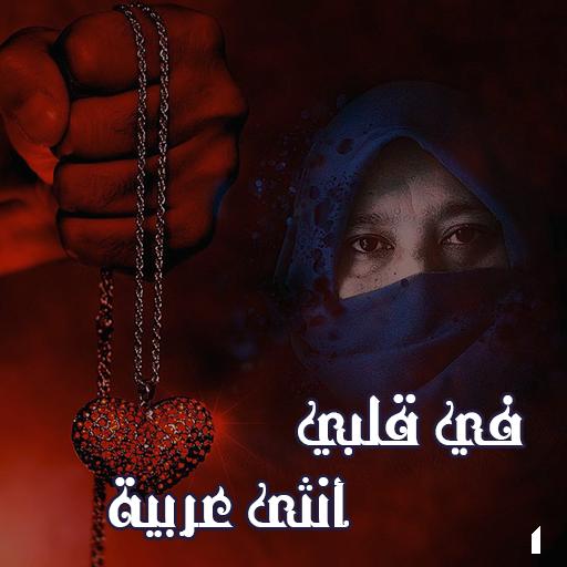 Download رواية في قلبي انثى عربية كاملة App Apk App Id Com