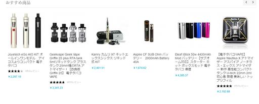 specialnormal thumb%255B2%255D - 【ショップ】EVERZON日本支店でVAPEグッズ全品15%オフのセール開催中(さらにクーポンで5%オフ)!この機会を見逃すな~!!iStick PicoやAIOが半額!?※一部注意追記【セール】
