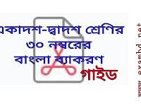 HSC ৩০ নম্বরের বাংলা ব্যাকরণ গাইড ও সাজেশন- PDF ফাইল
