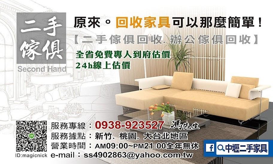 龜山二手家具收購