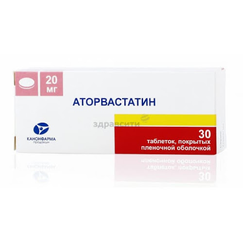Аторвастатин таб. п/о плен. 20мг №30