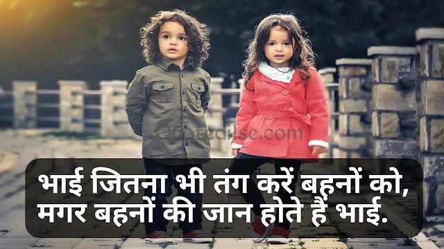 behan shayari in hindi