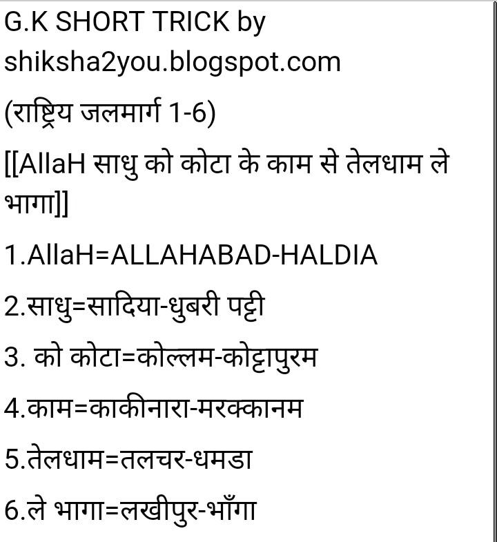 Gk short pdf rajasthan trick