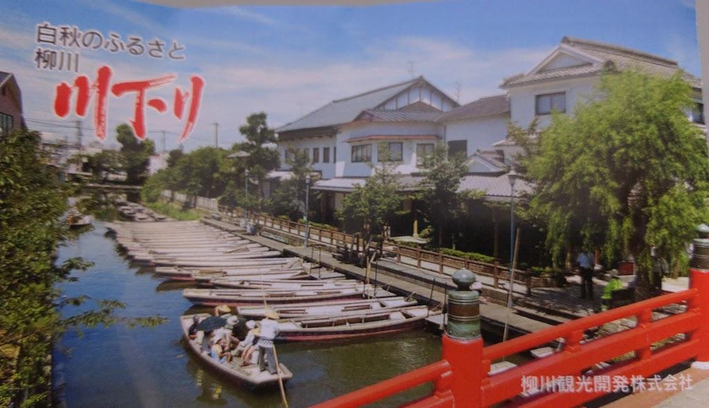柳川の川下りチケット