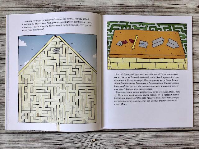 """Отправляемся в волшебное приключение - Книга-игра """"Бюро Лабиринтов"""" 13"""