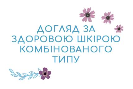 Комплекс засобів №12