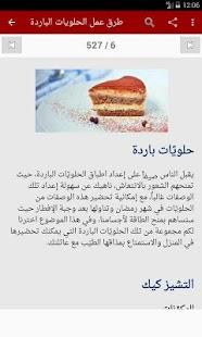 حلويات باردة - náhled