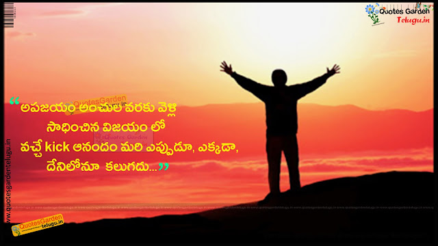 inspiring good morning quotes in Telugu 1218