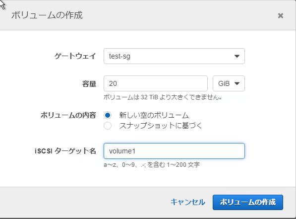 aws_storage_gateway_iscsi6.png