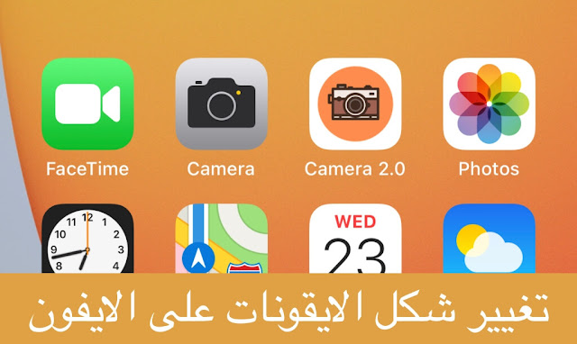 شرح تغيير شكل الايقونات للايفون على iOS 14