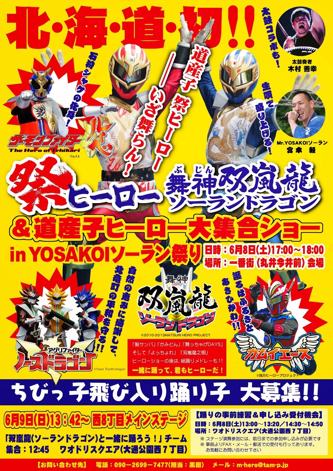 道産子ヒーロー大集合ショー2013