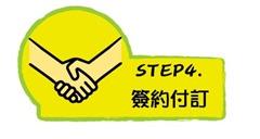 STEP 4. 簽約付訂