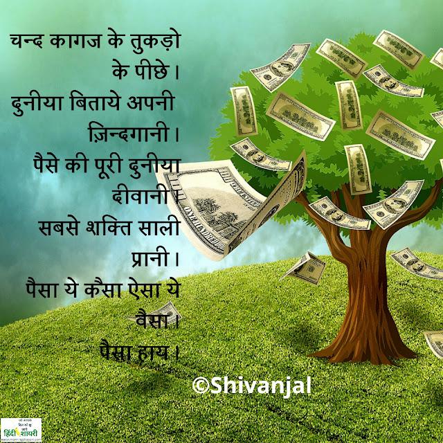 Dhan, Daulat, Sampatti, Maal, Rupaya-Paisa, Nakadee, Taka, Sikka.