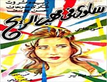 فيلم سلوي فى مهب الريح