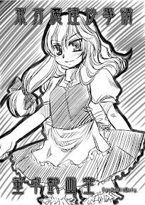 Marisa's Circumstances