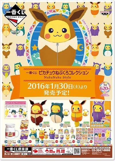 pokemon_nebukuro_02.jpg