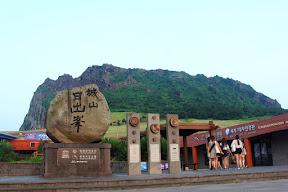 성산일출봉 (제주도 서귀포시 성산읍) : 2016-07-28