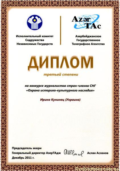 Диплом конкурсу журналістів країн-членів СНД