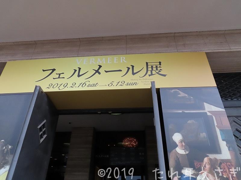 フェルメール展 大阪に行ってきたのでレビュー・混雑状況・感想 牛乳を注ぐ女はある?