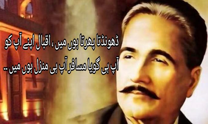 Alama iqbal poetry | Urdu poetry
