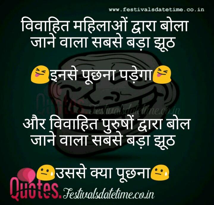 Husband Wife Hindi Funny Joke Image Free Download Whatsapp