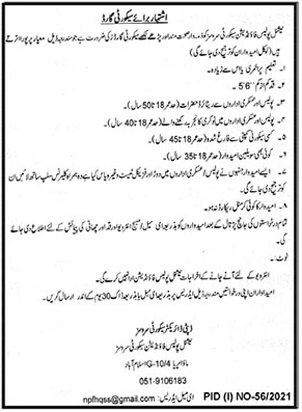 Islamabad Police National Foundation Jobs 2021