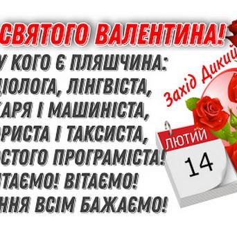 Привітання з днем святого Валентина 💖