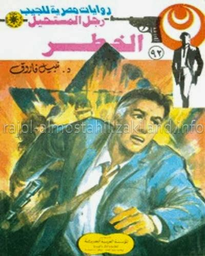 قراءة تحميل الخطر رجل المستحيل أدهم صبري نبيل فاروق