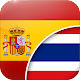 Download Spanish-Thai Translator For PC Windows and Mac