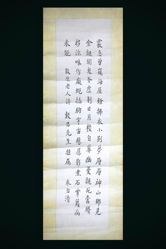 2.朱自清書法 捐贈者李錦成先生來自台灣,他的父親李轂君曾任成都教育局督學,年輕時曾與朱自清之女有暫短交往, 獲贈朱自清先生墨畫一幅。 內容為朱自清先生所書寫的一首散原老人的詩。散原老人陳立三為清末名士陳寶琛之子,陳寅恪之父。此詩未收入散原老人的詩集,彌足珍貴。書寫時間在1933年左右。  Lot 2 – Zhu Ziqing Calligraphy Scroll Calligraphy Scroll (ca. 1933), Ink on Paper poem by Chen Sanli (1859-1937) with original handwriting of Zhu Ziqing (1898-1948). Zhu Ziqing was a renowned Chinese essayist and poet of the early 20th century in China. This scroll contains his original handwriting. Length 26.5 in., Width 7 in.
