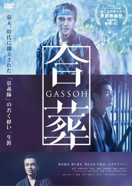 [MOVIES] デッド・ソウルズ / Gassoh (2012)