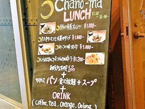 メニュー看板(【神奈川県横浜市】chano-maチャノマ)