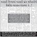 નવસારી જિલ્લા માં RTI 2005 ની હાલત ખરાબ