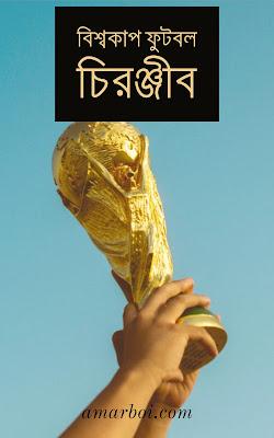 বিশ্বকাপ ফুটবল - চিরঞ্জীব