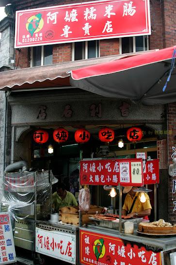 桃園:大溪老街.美食小吃   熱血威爾