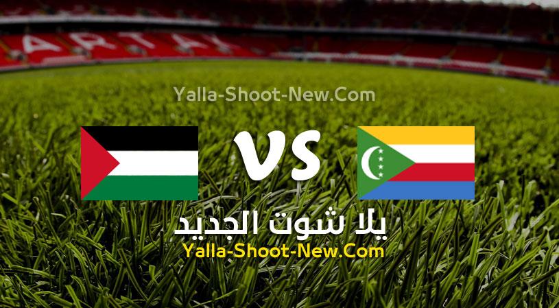 مباراة فلسطين وجزر القمر