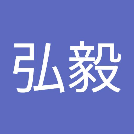 弘毅 高橋