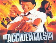 فيلم The Accidental Spy