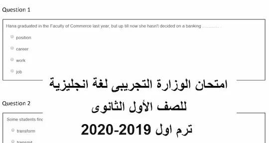 الامتحان التجريبى لغة انجحليزية اولى ثانوى ترم اول2019-2020