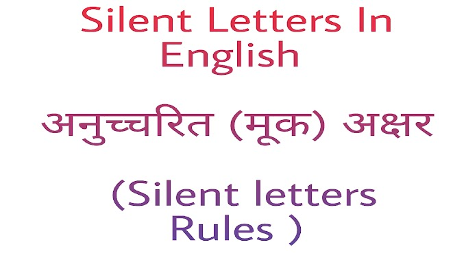Silent Letters In English अनुच्चरित (मूक)—अक्षर (Silent letters Rules )