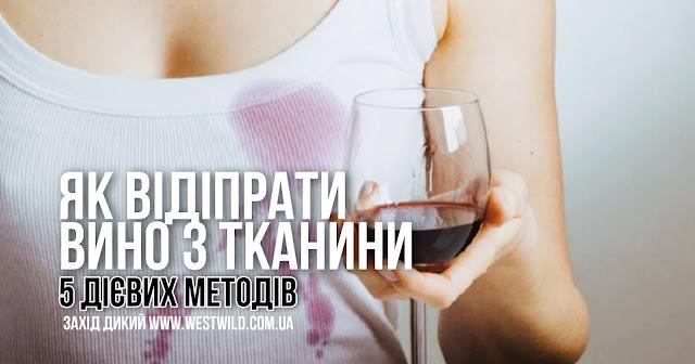 Як відіпрати вино