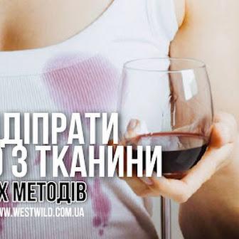 Як відіпрати вино з тканини: 5 дієвих методів