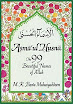 Muhammad Raheem Bawa Muhaiyaddeen - Asmaul Husna The 99 Beautiful Divine Names Of Allah