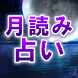 TV紹介占い【月読み占い】 - Androidアプリ