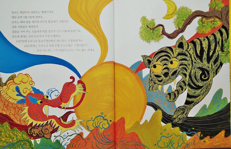 신화와 놀이 한마당 강릉 단오제 - 단오 그림책