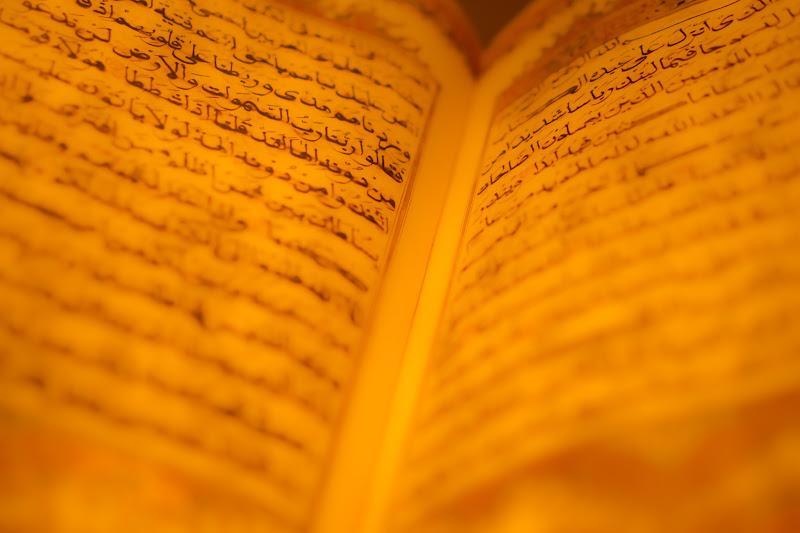 クアラルンプール イスラム美術博物館 コーラン3