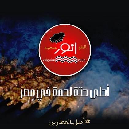 مطعم وجزارة انور مسعود